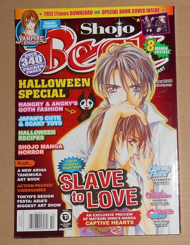 Shojo Beat october 2008